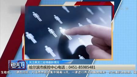 说天下 2020 黑龙江新增省内确诊病例7例 境外输入13例