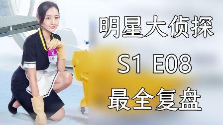 【明侦复盘S1E08】:都是漂亮惹的祸,甄漂亮整形 美容医院的传奇开始