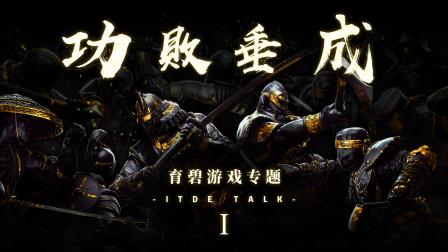 荣耀战魂的平衡之路【ITde talk】《育碧游戏专题I》