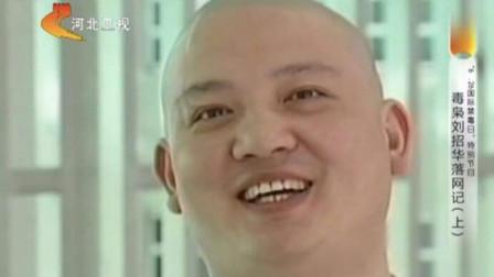 珍贵影像:大毒枭刘招华有多迷信?逃亡时总喜欢做一件什么事?