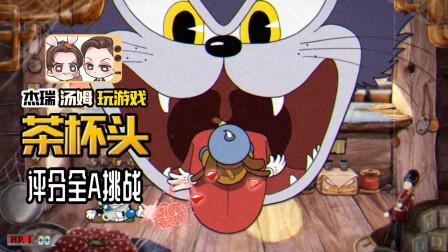 """茶杯头46:大战猫和老鼠!""""汤姆""""一口直接吃掉了""""杰瑞""""?!"""