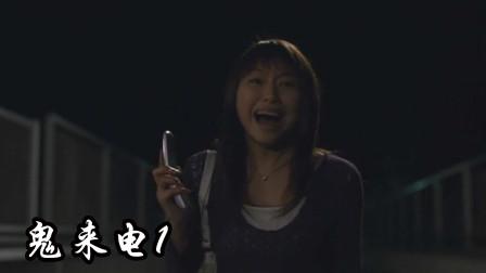 日本惊悚片《鬼来电1》!手机传来神秘铃声,接过电话后,人就会离奇!