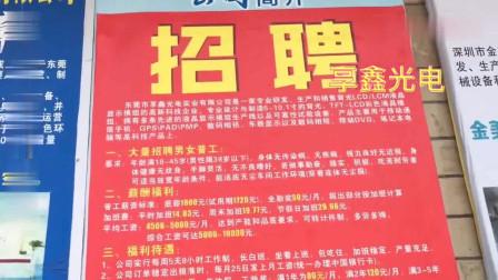 东莞:清溪镇佳鑫科技园招聘信息,长白班包吃住计件5000到10000!