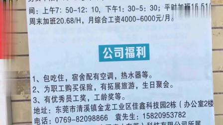 东莞:清镇一个做防疫口罩,防护服的工厂.看看招聘信息4000到6000!