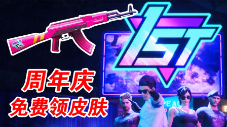 和平精英情报局 周年庆活动上线!光子免费送AK皮肤!