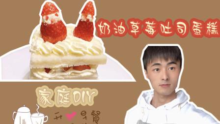 奶油草莓吐司蛋糕做法,学会你也可以在家DIY做简易蛋糕啦