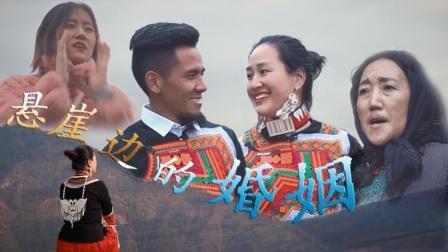 彝族电影《悬崖边的婚姻》预告片来袭~