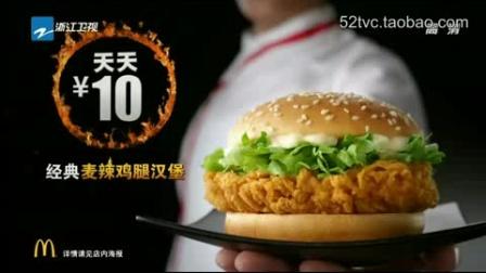 麦当劳经典麦辣鸡腿汉堡广告高清版