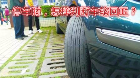 新手停车时怎样判断车轮是否回正,教你3个简单的方法,一看就会