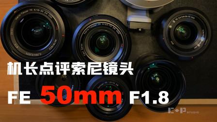 机长点评索尼镜头—FE 50f1.8