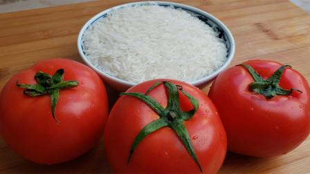 番茄不要凉拌了,加一碗大米,简单的做法,我家一周吃5次,真香