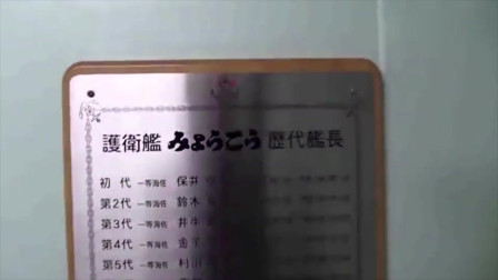"""日本""""妙高号""""驱逐舰舰长住舱,墙上的动漫图片亮眼了"""