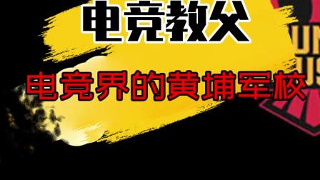 电竞黄埔军校YM再出人才,连着两年世界冠军,这个人功不可没!