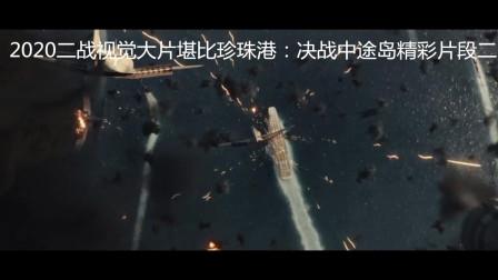 2020二战视觉大片堪比珍珠港:决战中途岛精彩片段二
