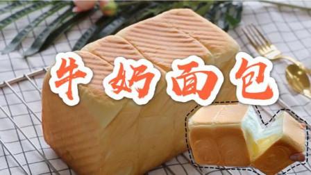 牛奶吐司面包这样做,一次发酵,暄软蓬松,奶香十足