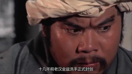 小和尚在街头卖猪肉,老驼背来捣乱,谁知驼背早已成名江湖几十年