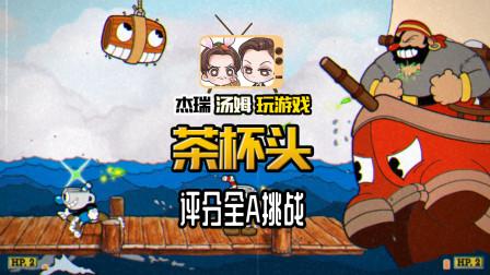 茶杯头47:海盗船长一直叫帮手 杰瑞的帮手汤姆却跑了!