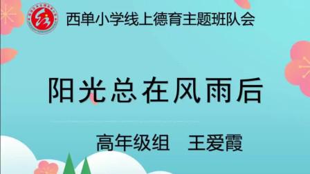 西单小学线上德育高年级组《阳光总在风雨后》主题班会课4月20日观看(王爱霞)