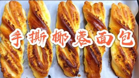 椰蓉面包不用出去买,学着自己在家做,方法简单仔细,比买的好吃