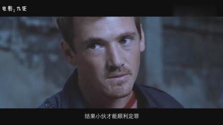 0105-密室里关着9人,他们得找到被绑原因,否则每10分钟就得死一人!
