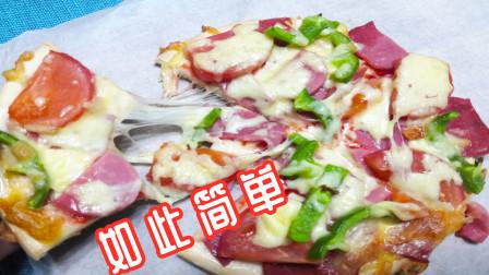 原来披萨的做法如此简单,在家也能做出好吃的披萨,真香