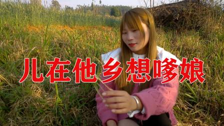 爹农村一曲《儿在他乡想爹娘》听完流泪满面,感动多少异乡人