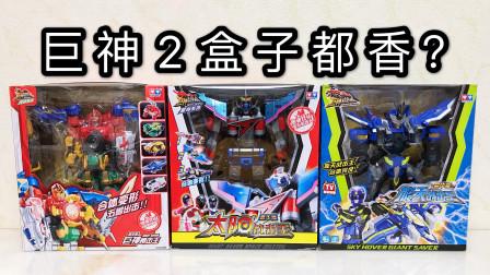 巨神战击队2 太阳战击王 老版盒子对比新版 逼格最高的国产玩具 大鹏评测