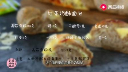 红茶奶酥面包。用汤种、老面、水合法制作。