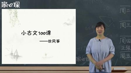 听老师快速讲解小古文《放风筝》的知识要点