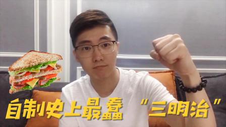 """广东小伙自制""""三明治"""",好吃到表情!"""