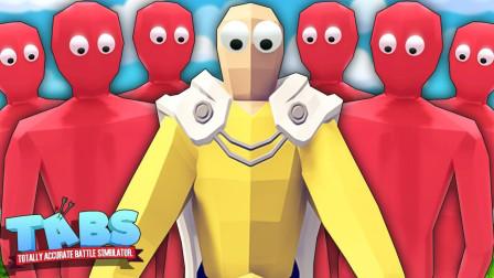 全面战争模拟器搞笑解说 小泡解说 一拳超人遇到BUG级兵种,被一发火箭送上天!