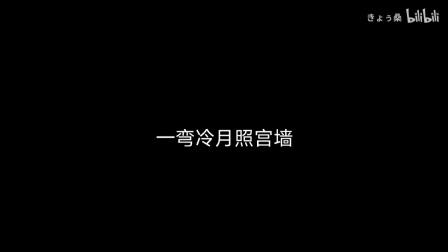 孙智君 越剧《凄凉辽宫月-一弯冷月照宫墙》
