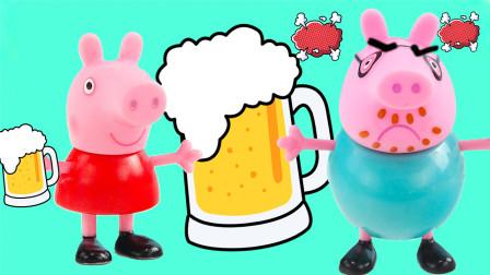 """小猪佩奇喝""""啤酒"""",猪爸爸生气了,真的食物vs假的食物"""