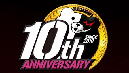 《弹丸论破》系列十周年纪念宣传片公布