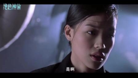 舒淇电影《绝色神偷》片段
