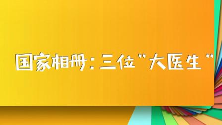"""【小学1—3年级德育课堂】04《国家相册:三位""""大医生"""" 》【停课不停学】"""
