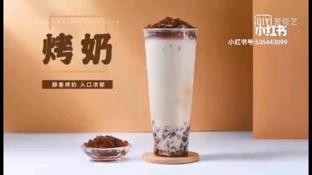 益禾堂同款烤奶教学-现在培训奶茶直降2000元