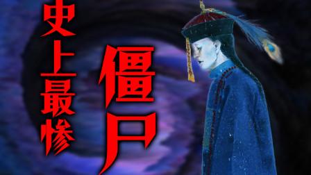 明清十大僵尸分类【6】:最惨的僵尸,想吃个人却被各路神仙阻挠