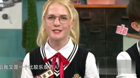 老外在中国:乌克兰姑娘朵朵现场死磕萨沙,火药味十足,直言:放学你别走呀!