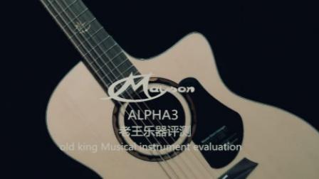 有古典味儿的民谣吉他?曼森ALPHA3阿尔法3老王乐器评测