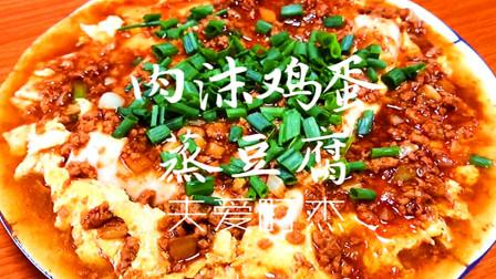肉沫豆腐新做法,肉末豆腐蒸鸡蛋,香嫩又美味