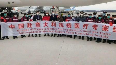 中国为何援助意大利?早在十二年前,还有这么一个事!