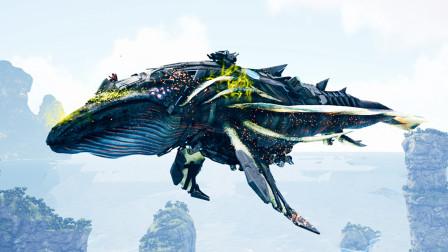 【虾米】方舟:创世纪EP11,撕裂时空的宇宙强者-虚空鲸!