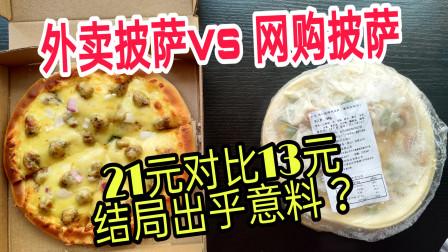 外卖21元披萨VS网购13元披萨,究竟哪个比较好吃?