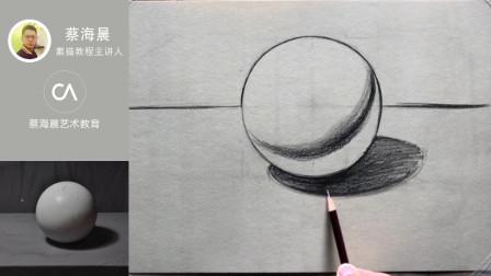 素描进阶01:几何球体A【蔡海晨素描教程3.0版本】