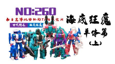 第260期:变形金刚日版世代精选海底狂魔 单体篇(上)