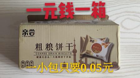 """拼夕夕一元钱买的""""粗粮饼干"""",一包只要0.05,味道还不错?"""