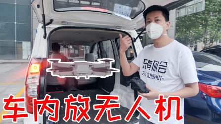 在行驶的车内开无人机会怎么样?无人机会跟着车前进吗?