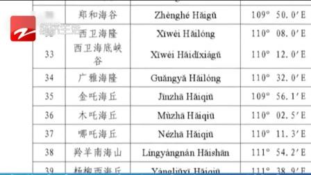 经视新闻 2020 中国部分岛礁标准名称公布