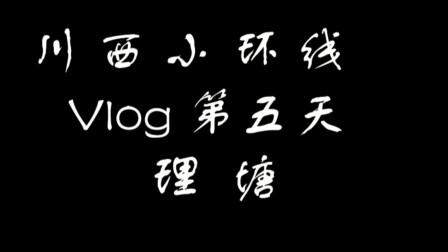 川西小环线Vlog第五天遭遇突发事件!,感谢关注支持原创内容谢谢~